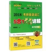 2018考研英语词汇5合1老蒋详解(乱中有序版共2册第7版)