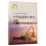 中华绒螯蟹生物学/长江口水生生物资源与科学利用丛书