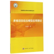 多维项目反应模型应用理论/沈阳师范大学学术文库系列丛书
