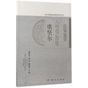 虞坚尔儿科临证经验医案集要/名老中医临证经验医案系列丛书