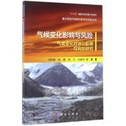 气候变化影响与风险(气候变化对冰川影响与风险研究)/重点领域气候变化影响与风险丛书