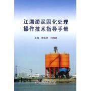 江湖淤泥固化处理操作技术指导手册