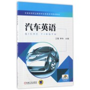 汽车英语(全国高等职业教育专业英语系列规划教材)