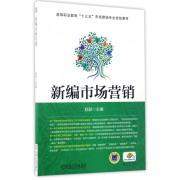 新编市场营销(高等职业教育十三五市场营销专业规划教材)