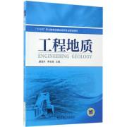 工程地质(十三五职业教育交通运输类专业规划教材)