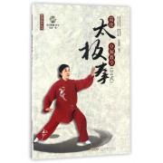 简化太极拳分解教学(附光盘24式)/武术系列丛书