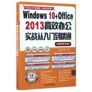 Windows10+Office2013高效办公实战从入门到精通(附光盘视频教学版)