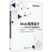 Web程序设计--ASP.NET项目实训(21世纪高等学校计算机专业核心课程规划教材)
