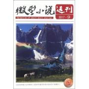 微型小说选刊(2017年5月第9期总第681期旬刊)
