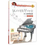 我的钢琴时光(动人旋律精选集极简C调版)