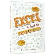 EXCEL职场手册(260招菜鸟变达人)