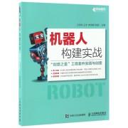 机器人构建实战(创意之星工程套件实践与创意)