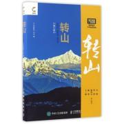 转山(修订版)/金犀牛户外系列丛书