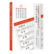 韩语发音入门+1000核心词三体手写习字帖