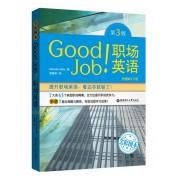 Good Job职场英语(第3版全彩图本)