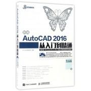 新编AutoCAD2016从入门到精通(附光盘)/易学易用系列