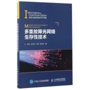 多重故障光网络生存性技术/信息与通信创新学术专著