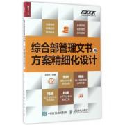 综合部管理文书与方案精细化设计/弗布克综合部精细化管理系列