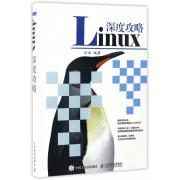 Linux深度攻略