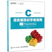 C语言编程初学者指南