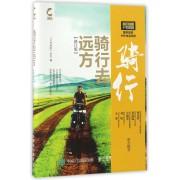 骑行去远方(修订版)/金犀牛户外系列丛书