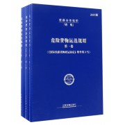危险货物运送规则(2015版共3册)