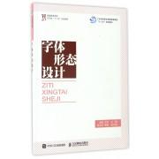 字体形态设计(普通高等教育艺术类十二五规划教材)