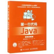 第一行代码Java(附光盘视频讲解版)