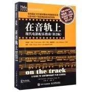 在音轨上(现代电影配乐指南第2版)/音频技术与录音艺术译丛