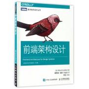 前端架构设计/图灵程序设计丛书