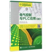 电气控制与PLC应用(第3版职业院校机电类十三五微课版规划教材)