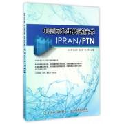电信网分组传送技术IPRAN\PTN