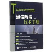 通信防雷技术手册(精装版)(精)