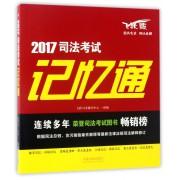 2017司法考试记忆通(飞跃版)