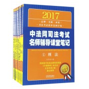 2017中法网司法考试名师辅导课堂笔记(共8册)