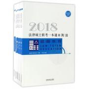 2018法律硕士联考一本通(非法学法学共6册)