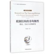 税制结构的非均衡性(理论实证与对策研究)/税制改革论丛
