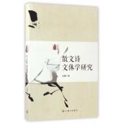 散文诗文体学研究/宝琛文库