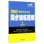 经济法(飞跃版)/2017国家司法考试同步训练题解