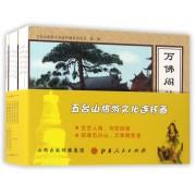 五台山旅游文化连环画系列丛书(第1辑共9册)