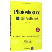 Photoshop CC设计与制作攻略/UI交互设计系列丛书