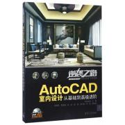 AutoCAD室内设计从基础到高级进阶(附光盘)