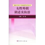 女性外阴阴道炎防治/健康中国2030健康教育系列丛书