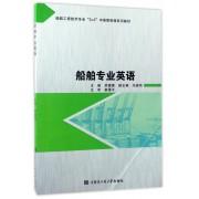 船舶专业英语(船舶工程技术专业3+3中高职衔接系列教材)