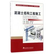 混凝土结构工程施工(第2版高职高专土建类专业十三五规划教材)