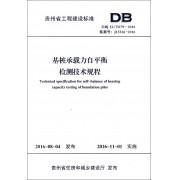 基桩承载力自平衡检测技术规程(DBJ52\T079-2016备案号J13526-2016)/贵州省工程建设标准