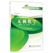无机化学(高职高专食品类专业规划教材)