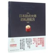 日本甜点大师的私房配方(精)