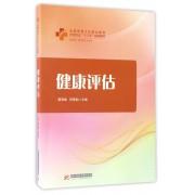 健康评估(供护理助产等专业使用全国高等卫生职业教育护理专业十三五规划教材)