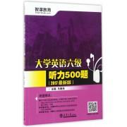 大学英语六级听力500题(2017最新版)